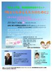 11-3仙台講演会.jpg