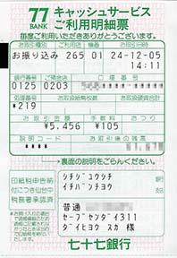 20121205savesendai311001.jpg