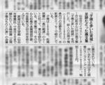 20130513asahi001.jpg