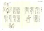 20131227子規コラム.jpg