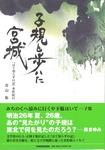 20131227子規表紙1.jpg