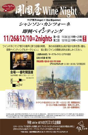 20161103アルティオ_古山_水彩_イベント_ワイン.jpg