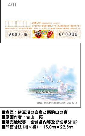 20161110日本郵便宮城県版年賀状_古山イラスト.jpg