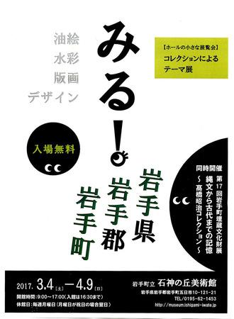 20170304見る展001.jpg