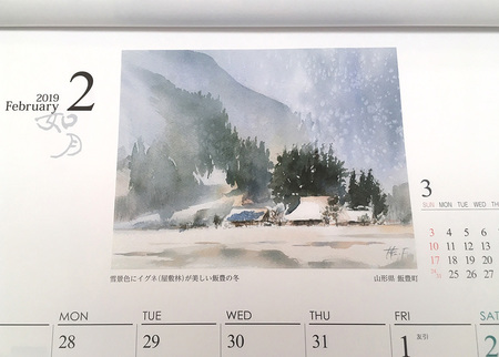 20181125takufuruyama_baital2.jpg