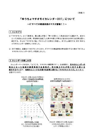 ゆうちょマチオモイカレンダー201702.jpg