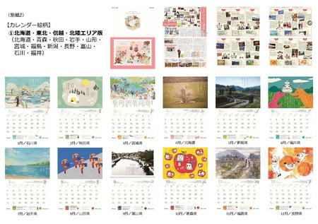 ゆうちょマチオモイカレンダー201707.jpg