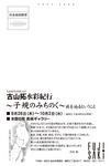 fujisaki_atena200.jpg