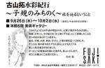 fujisaki_atena72.jpg