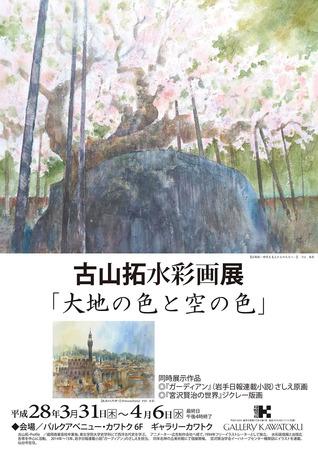 furuyama_kawatoku_poster小.jpg