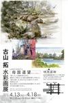 kokuchi100321.jpg