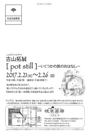 potstill_atena_out.jpg