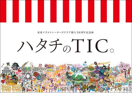 tic_20th_exhibition_image.jpg