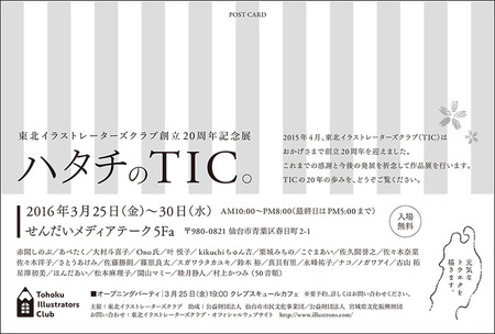 tic_20th_exhibition_image_ura.jpg