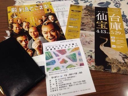 tonorisokudegozaru_fukubi.jpg