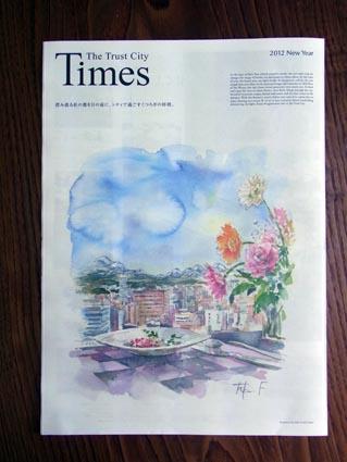 trusttimes_suriagari20120107.jpg