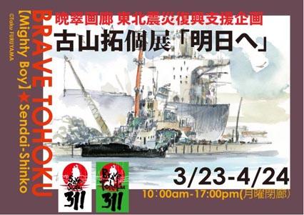 20110322asue.jpg