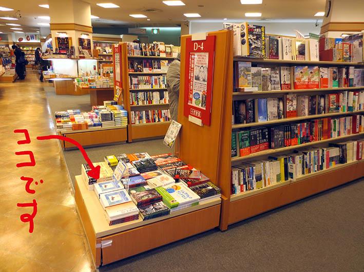 文字 屋 書店 八