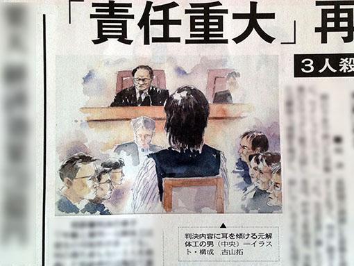 20140201法廷画.jpg