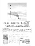 20140623青空001.jpg