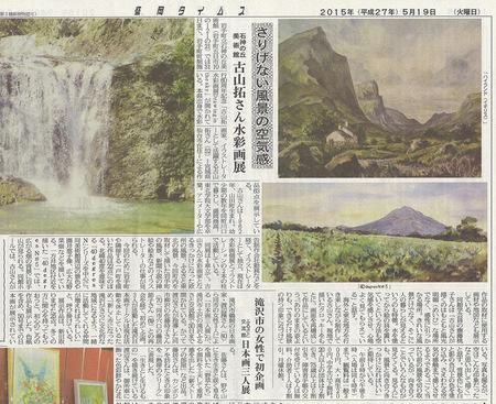 2015.5.19 盛岡タイムス2.jpg