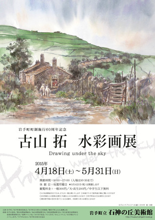 20150328古山拓水彩画展チラシ オモテ.jpg