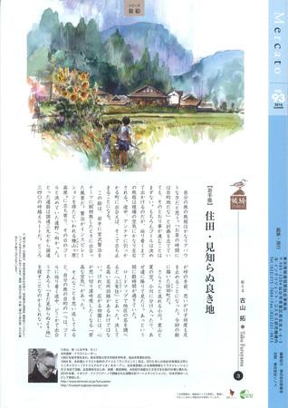 20161009melcato_古山_イラスト_水彩_エッセイ.jpg