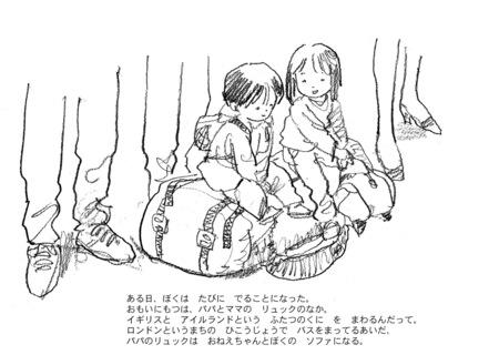 20161011_古山_イラスト_あした00.jpg