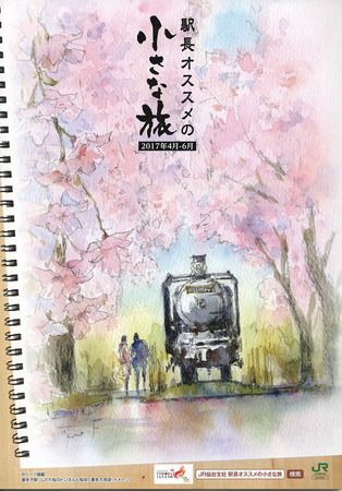 201703JR東日本_小さな旅150.jpg