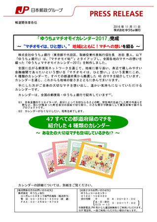 ゆうちょマチオモイカレンダー2017_古山_イラスト1.jpg