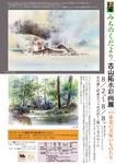 京都展フライヤ表200.jpg