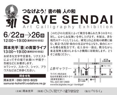 Sendaidm-ura_0616.jpg