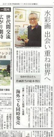 changetheworld__furuyama_illusut_河北新報.jpg