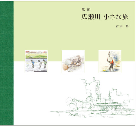 gasyu_kokuchi.jpg