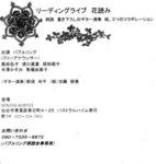 hanayomi002.jpg