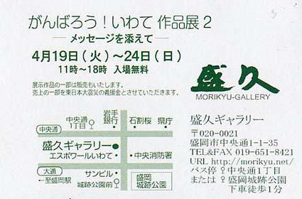 iwate_morinyu002.jpg