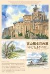 kawatoku2012DM_egara.jpg