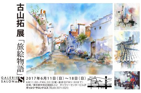 kokuchi_flyer.jpg